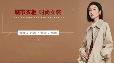 日韩女装品牌招商-城市衣柜女装