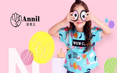 品牌童装加盟-安奈儿童装