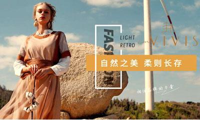 女装品牌代理-薇薇希女装加盟