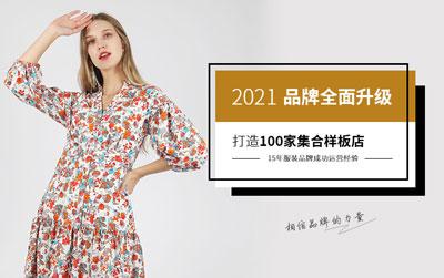 高端女装品牌加盟-Saslax莎斯莱