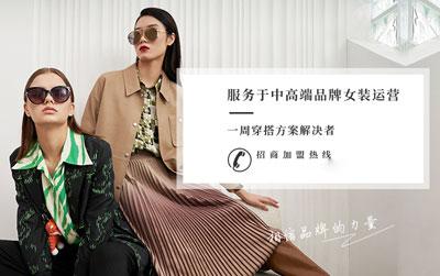 国内女装品牌排行-艾璞琪女装品牌加盟连锁店