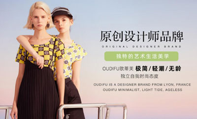 加盟女装品牌哪个好-欧蒂芙女装品牌加盟网