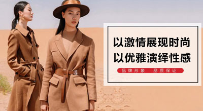 法国女装品牌加盟推荐-卡蔓女装品牌连锁加盟