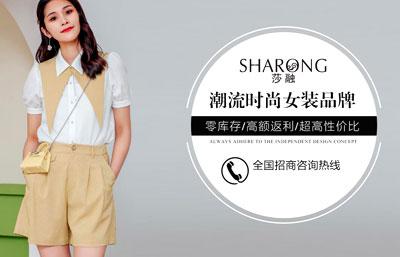 一线女装品牌加盟-莎融女装品牌加盟连锁店