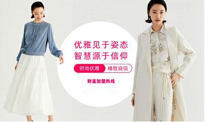 加盟女装品牌哪个好-YUFEI禹妃女装品牌 加盟