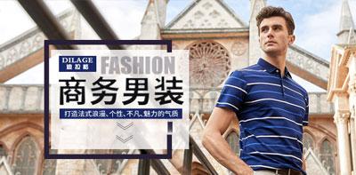 国际品牌男装招商-迪拉格男装品牌大全