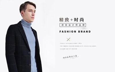 加盟男装哪个品牌好-恩咖男装品牌服装加盟
