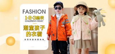 国内童装品牌-1+2=3童装品牌加盟